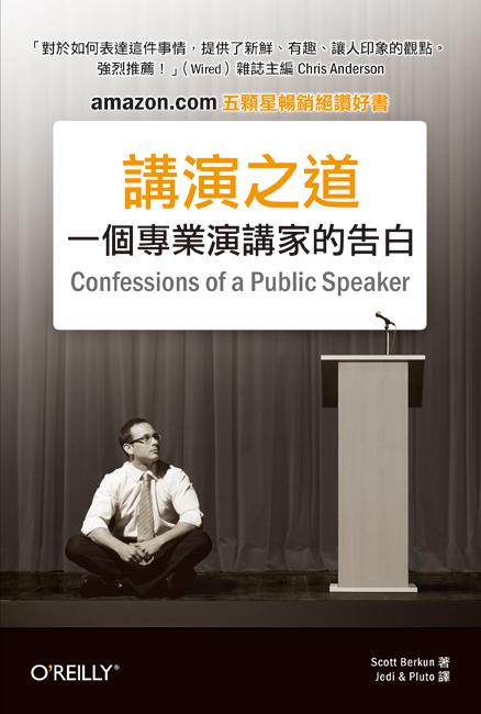 講演之道:一個專業演講家的告白(封面圖)