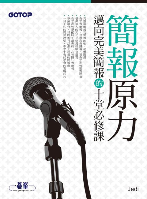 《簡報原力》(封面圖)