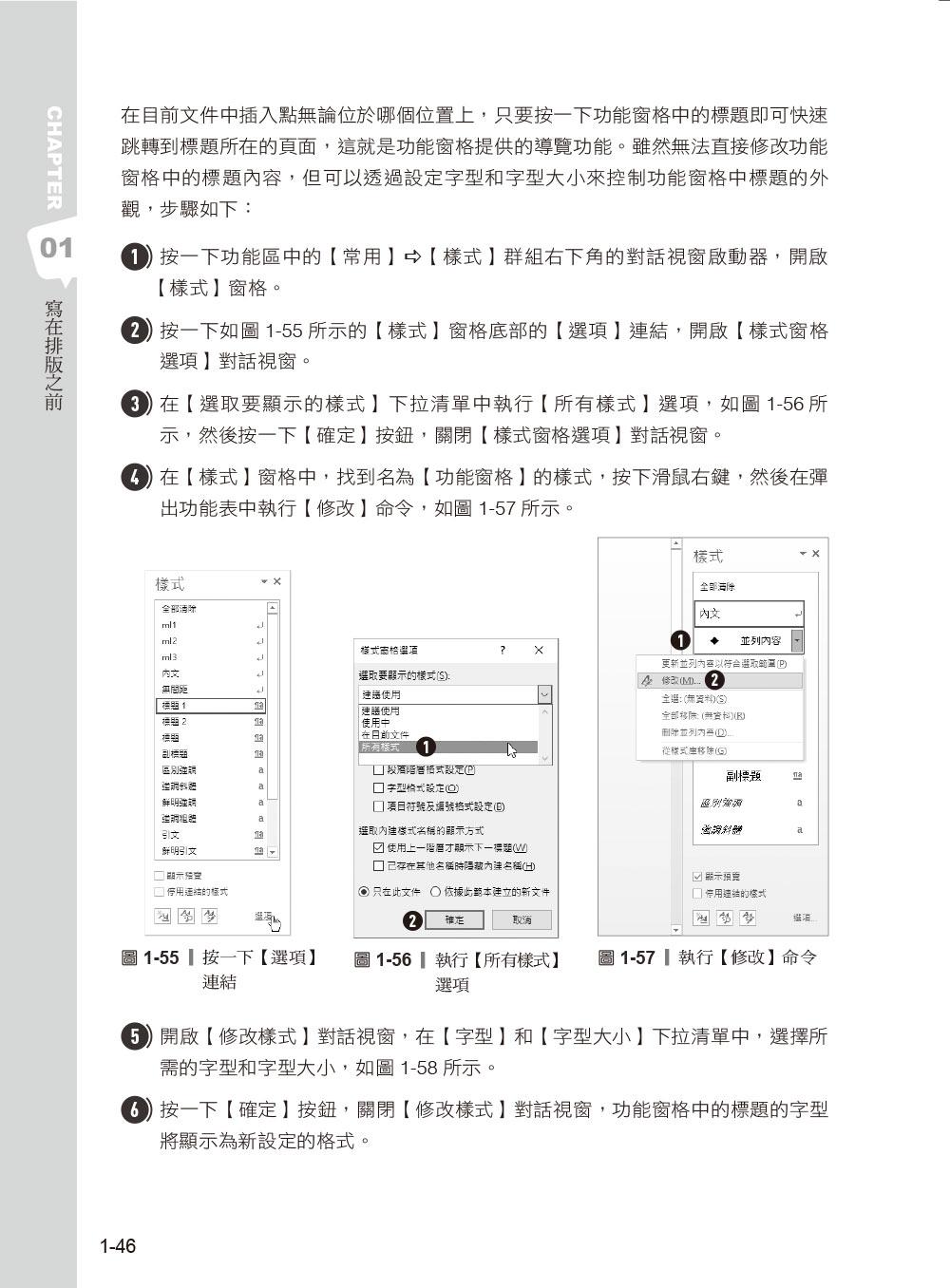 word 密碼 破解 線上