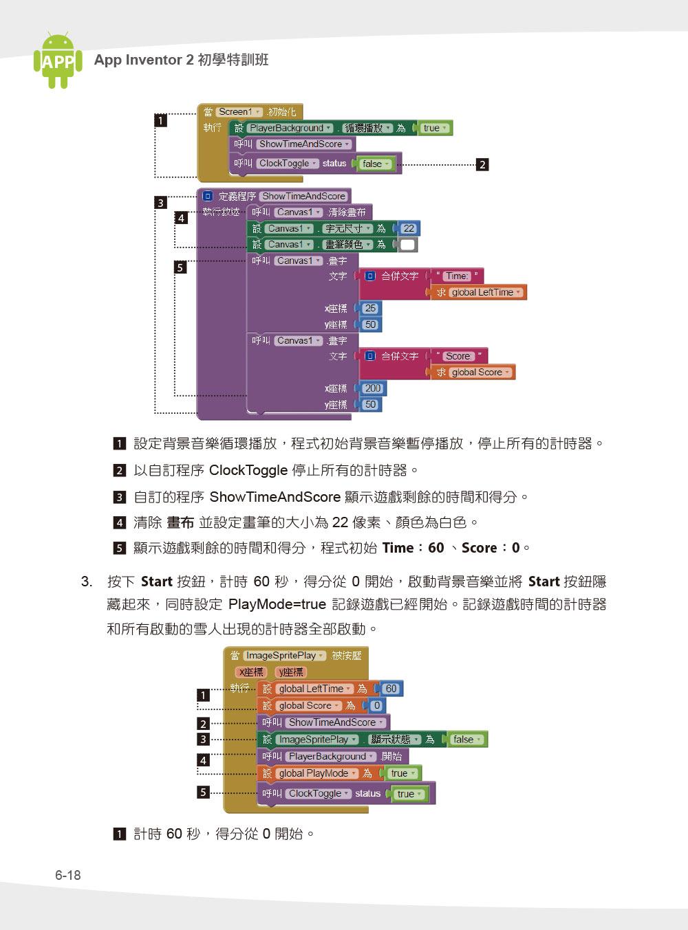 absolute app inventor 2 pdf