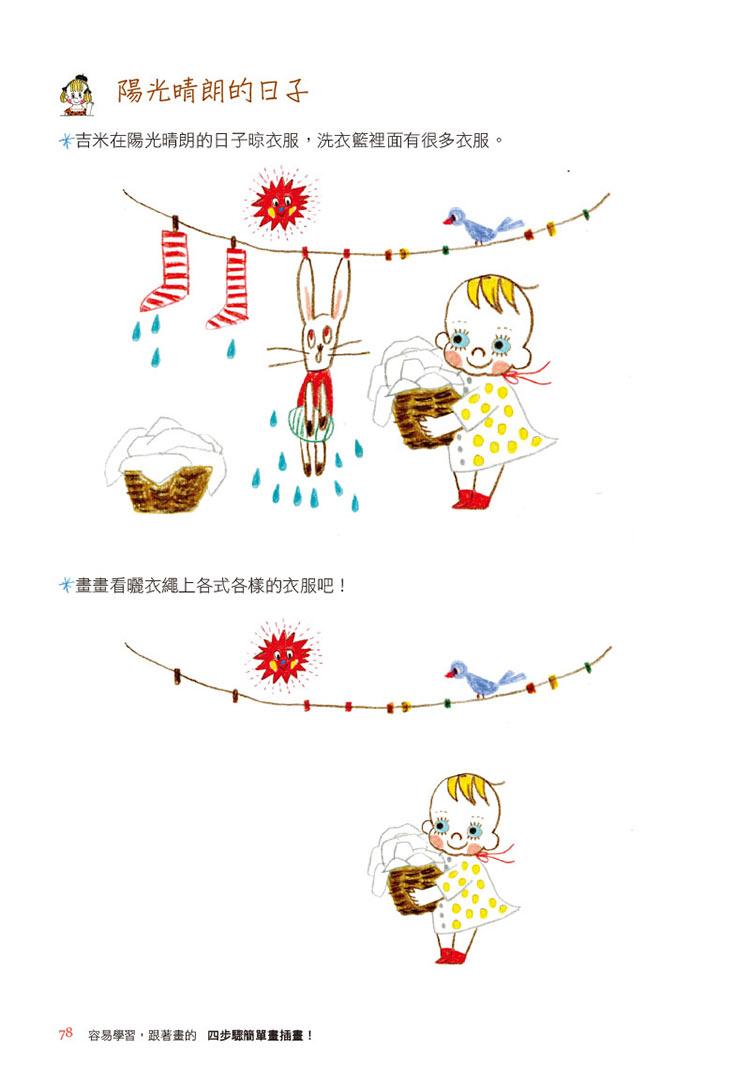 韩国超人气绘图法,四步骤简单画插画!简单涂鸦随意都!
