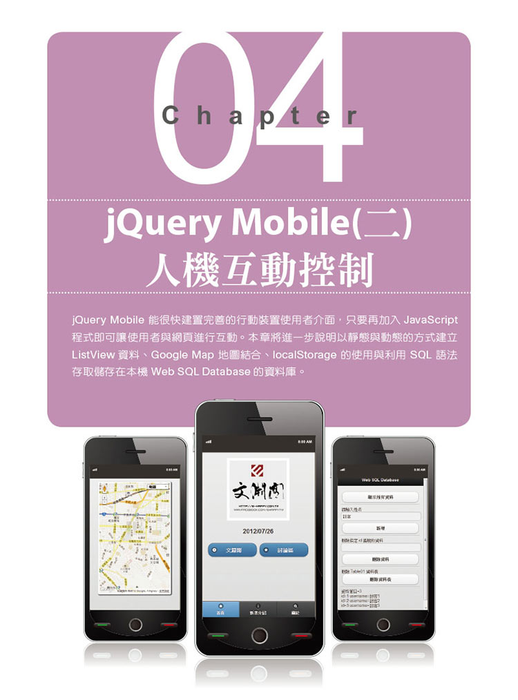 android app 開發 書