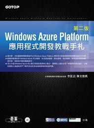 Windows Azure Platform應用程式開發教戰手札(第二版)